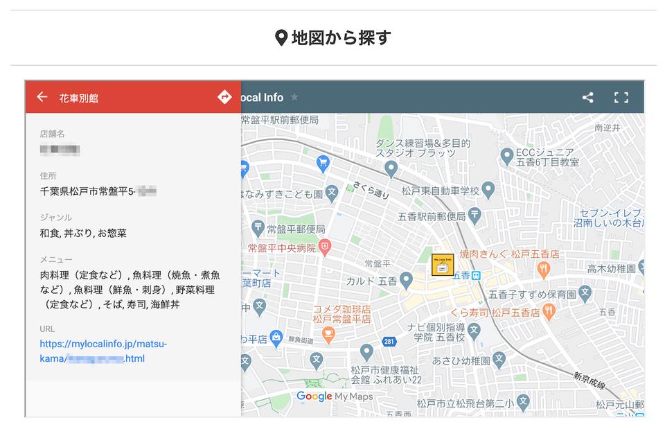 Googleマップを設置