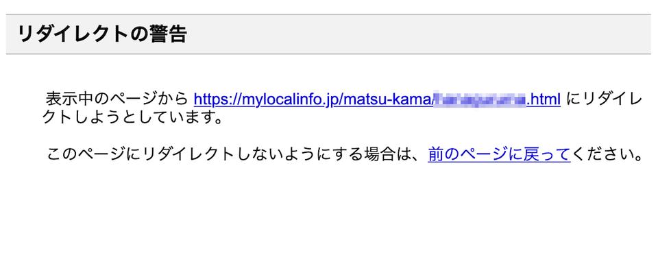Googleマップからのリンクでアラートが表示